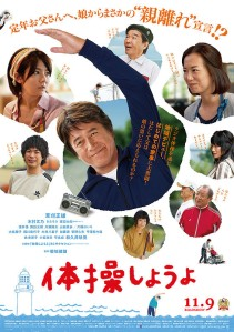 My Retirement My Life Film Poster