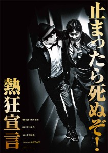 Nekkyo Sengen Film Poster