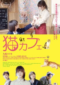 Neko Kafe Film Poster