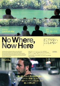 No Where Now Here Film Poster