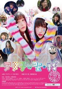 Nunuko no Hijirisen HARAJUKU STORY Film Poster