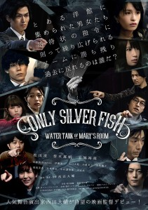 ONLY SILVER FISH WATER TANK OF MARY'S ROOM Film Poster