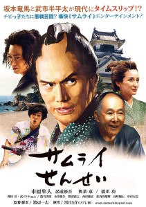 Samurai Sensei Film Poster