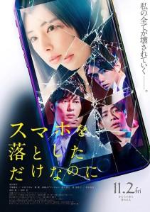 Sumaho o Otoshita dake Film Poster