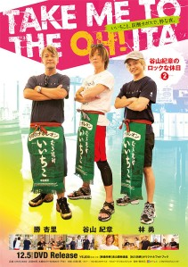TAKE ME TO THE OH!ITA Sishou Taniyama_s Rocky Holiday Film Poster