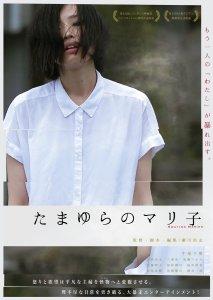 Tamayura Mariko Film Poster