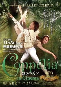 "Tetsuya Kumagawa K Ballet Company ""Coppelia"" in Cinema Film Poster"