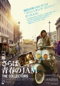 THE COLLECTORS Saraba Seishun no Shinjuku Jam Film Poster