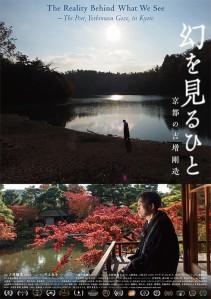 The Reality Behind What We See ~The Poet, Yoshimasu Gozo, in Kyoto~ Maboroshi wo miru hito Film Poster