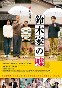 The Suzuki_s Family Lie Film Poster