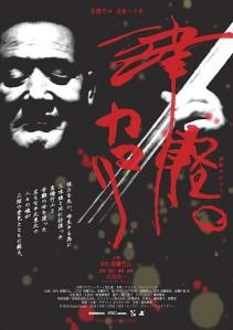 Tsugaru no Kamari Film Poster