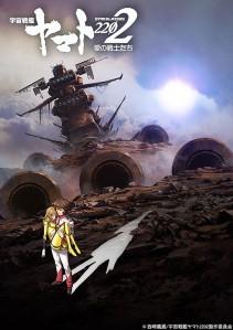 """Uchuu Senkan Yamato 2202 Ai no Senshi-tachi Chapter 6 """"Kaisei-hen""""Film Poster"""