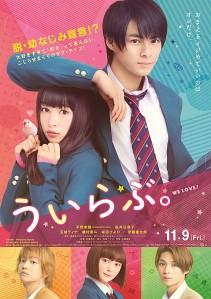 We Love Film Poster