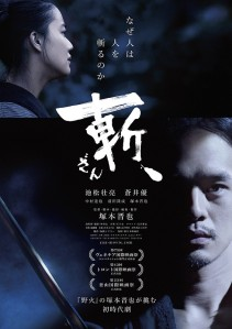 Zen Killing Film Poster