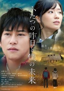 Futatsu no Kino to Boku no Mirai Film Poster