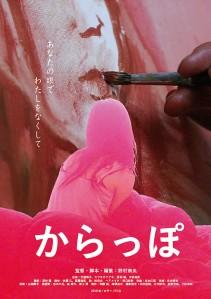 Karappo Film Poster