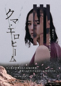 Kuma Elohim Film Poster