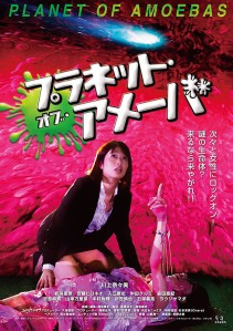 Planet of Amoebas Film Poster