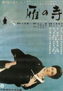 Temple of Wild Geese Film Poster Gan no Tera