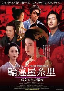 Wachigaya Itosato kyojo-tachi no bakumatsu Film Poster
