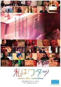 Watashi ha Watashi over the rainbow Film Poster