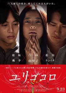Yurigokoro Film Poster