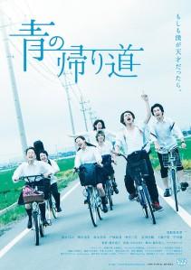 Ao no Kaerimichi Film Poster