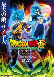 Dragon Ball Super Broly Film Poster