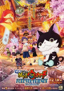 Eiga Youkai Watch Forever Friends Film Poster