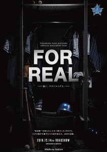 FOR REAL FAR, Climax Film Poster