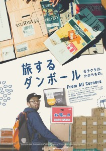 From All Corners Film Poster