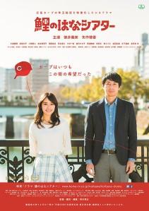 Hiroshima Carp Theater Film Poster