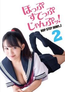 Hop Step Jump! 2 Film Poster