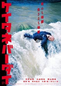 Keita Never Die Film Poster