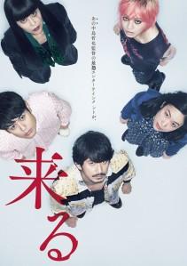 Kuru Film Poster