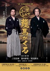 Ogawa dorama ryuma ga kuru Film Poster