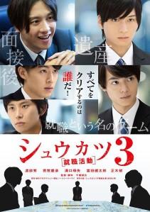 Shukatsu 3 Film Poster