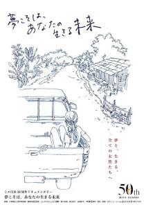 Yume koso ha, anata no ikiru mirai Film Poster