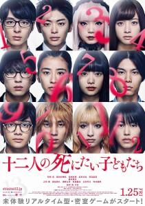 12 suicidal teens film poster