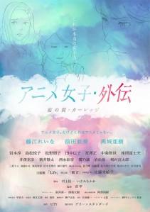 Anime joshi gaiden ai no tsubasa karetsu Film Poster