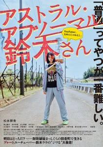 Astral Abnormal Suzuki-san Film Poster