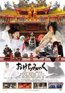 Okechimyaku Film Poster