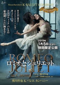 "Tetsuya Kumagawa K Ballet Company ""Romeo and Juliet"" in Cinema Film Poster"