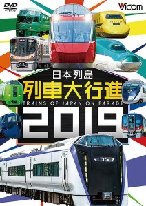 Trains of Japan on Parade 2019 Film Poster