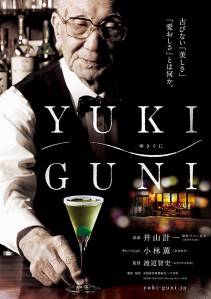 Yukiguni Film Poster