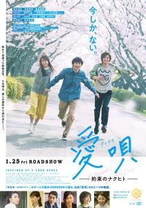 aiuta my promise to nakuhito film poster