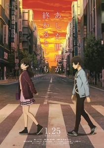ashita sekai ga owaru toshitemo film poster