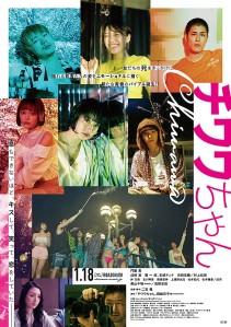 chiwawa film poster