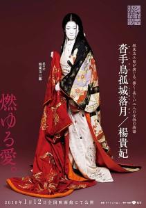 cinema kabuki hototogisu kojou rakugetsu film poster