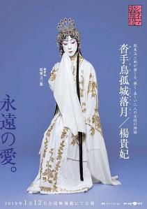 cinema kabuki yang qin film poster